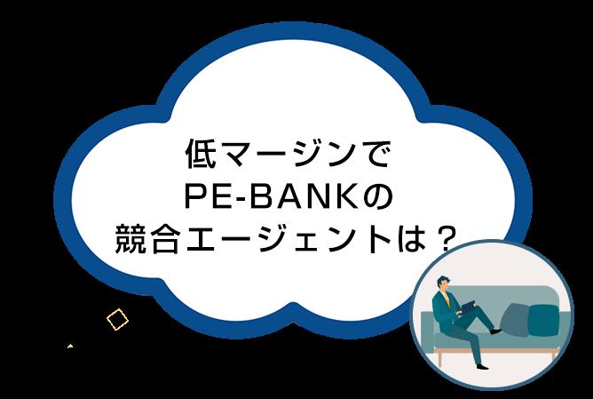 PE-BANKの競合
