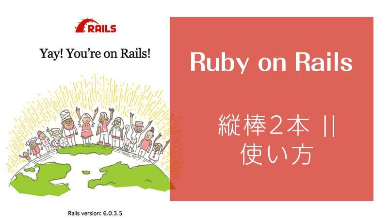 ruby on railsの縦棒2本の使い方