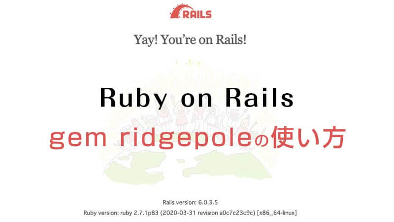 Railsのgem ridgepole使い方